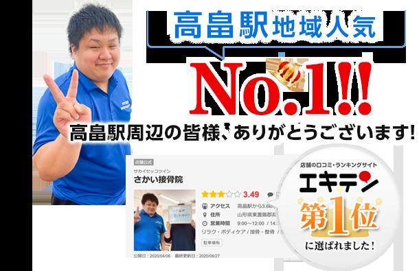 高畠駅地域人気No1 高畠駅周辺の皆様、ありがとうございます!