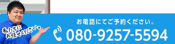 080-9257-5594 お電話にてご予約ください。