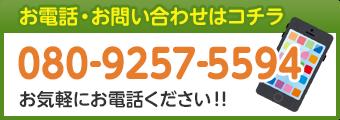 お電話・お問い合わせはコチラ 080-9257-5594